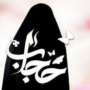 گسترش و ترویج عفاف و حجاب به عنوان باور دینی