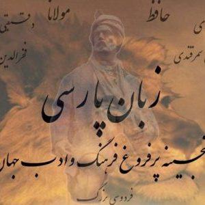 روش های افزایش جاذبه درس ادبیات فارسی